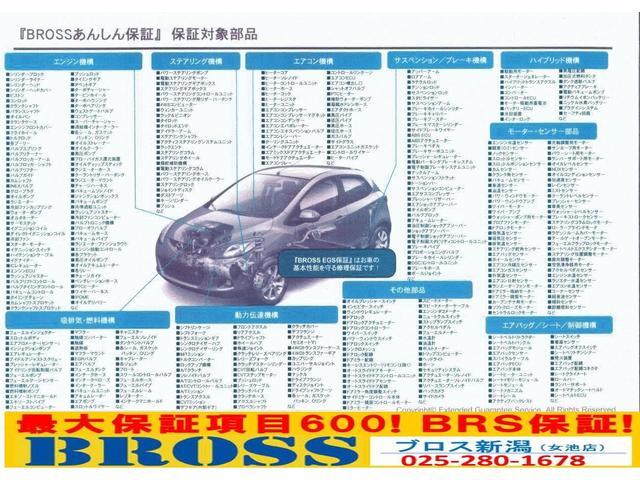 「トヨタ」「パッソ」「コンパクトカー」「新潟県」の中古車30