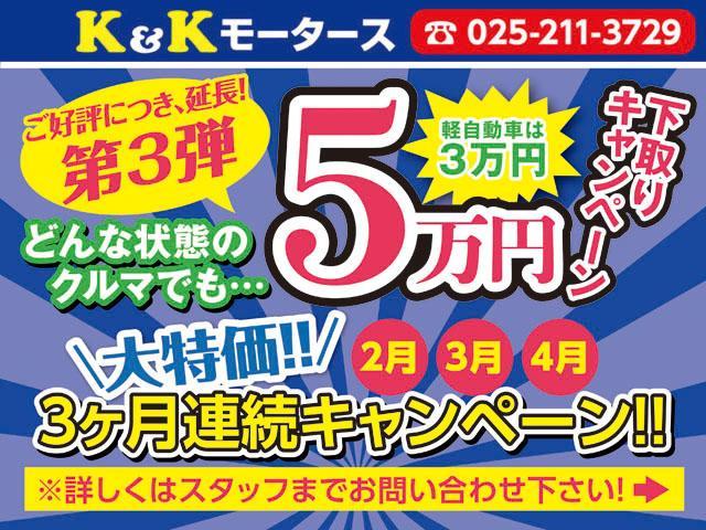 3月だけの特別キャンペーン!!どんなお車でも下取り致します!!普通車5万円!!軽自動車3万円!!詳しくはスタッフまでお問い合わせ下さい。TEL:025-211-3729