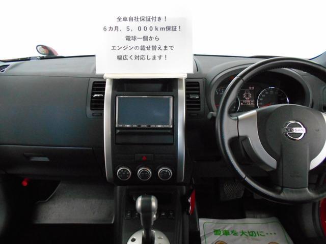 20X 4WD HDDナビ フルセグ(14枚目)