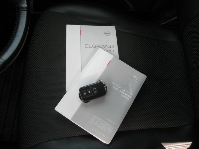 「日産」「エルグランド」「ミニバン・ワンボックス」「新潟県」の中古車15