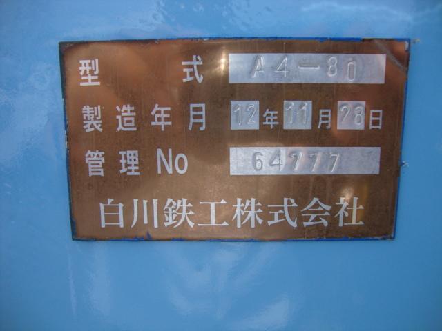 力工業製アームロール コンテナ付 構造変更要(16枚目)