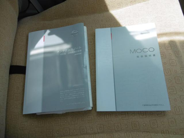 日産 モコ 4WD S FOUR