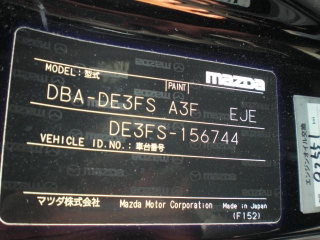 「マツダ」「デミオ」「コンパクトカー」「愛媛県」の中古車16