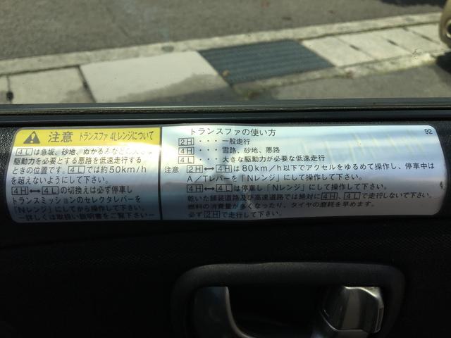 リミテッドエディションVR リフトアップ 切り替え式4WD ターボ ルーフキャリア 車検R5年2月4日(8枚目)