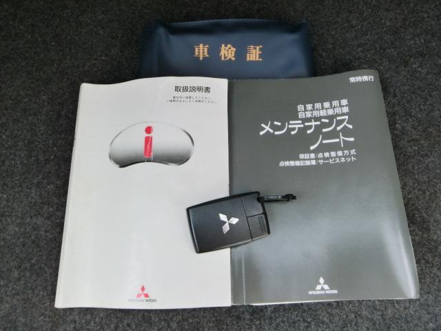「三菱」「アイ」「コンパクトカー」「香川県」の中古車20