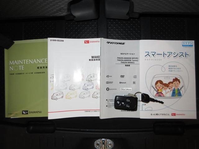 「ダイハツ」「ウェイク」「コンパクトカー」「香川県」の中古車18