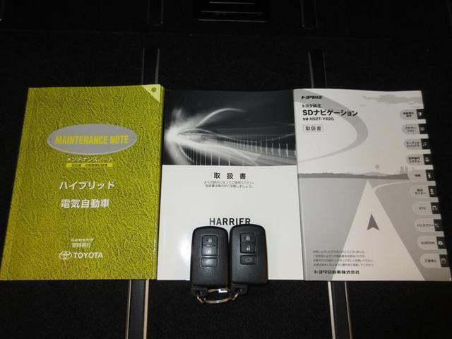 プレミアム 4WD フルセグ メモリーナビ DVD再生 バックカメラ 衝突被害軽減システム LEDヘッドランプ 記録簿(18枚目)