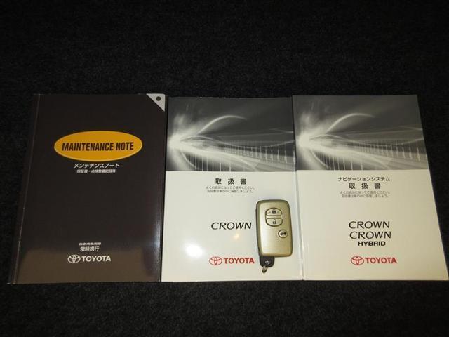 2.5ロイヤルサルーン アニバーサリーED 革シート フルセグ HDDナビ DVD再生 ミュージックプレイヤー接続可 バックカメラ ETC HIDヘッドライト 記録簿(18枚目)