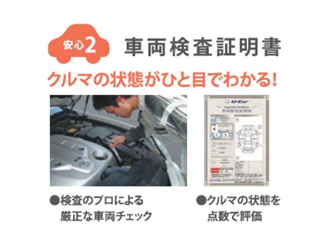 車両状態に対する不安をクリアにする「車両検査証明書」付き!トヨタ認定の車両検査員が徹底チェックして、小さなキズや修復歴も分かりやすく表示しています。詳しくは店頭にてご覧いただけます。