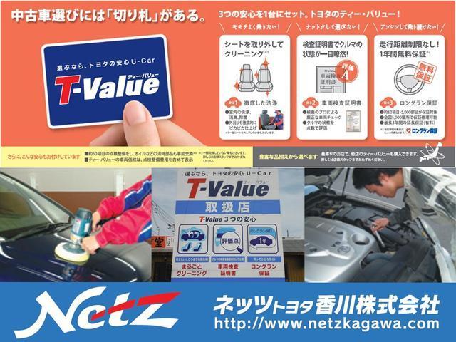 ネッツトヨタ香川のページへようこそ。当店は安心の『T-Value』取扱店です♪「まうごとクリーニング」「車両検査証明書」「ロングラン保証」付きの良品質車を多数展示中です。ごゆっくりとご検討下さいませ。