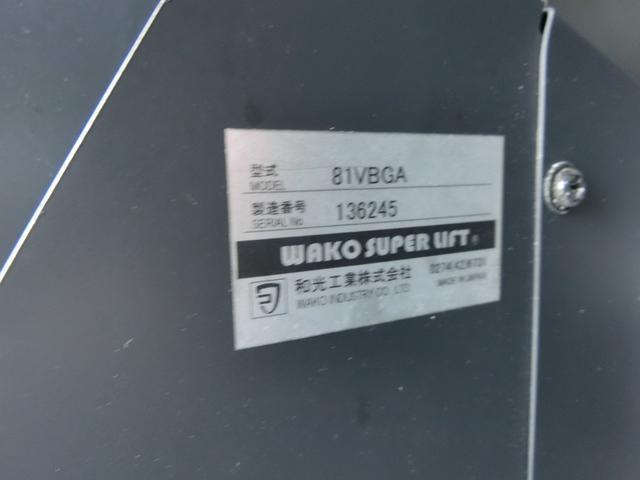 チェアキャブ リフタータイプ 車いす1基(29枚目)
