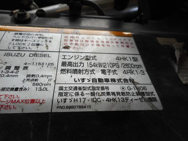 「その他」「フォワード」「トラック」「香川県」の中古車41