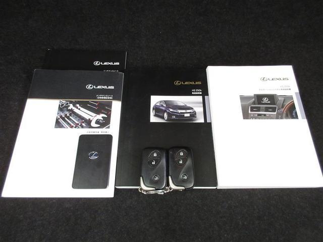 HS250h ハーモニアス レザーインテリア 革シート フルセグ HDDナビ DVD再生 ミュージックプレイヤー接続可 バックカメラ ETC LEDヘッドランプ 記録簿(19枚目)
