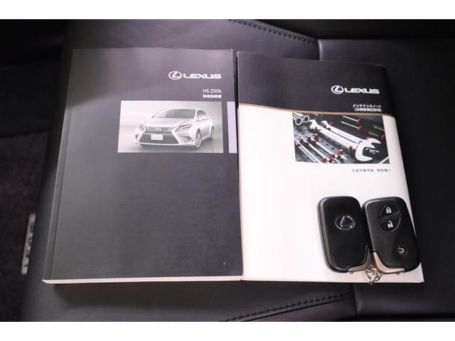 HS250h バージョンC 革シート フルセグ HDDナビ DVD再生 ミュージックプレイヤー接続可 バックカメラ ETC LEDヘッドランプ 記録簿(28枚目)