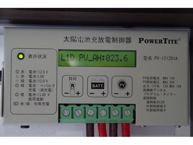 太陽電池充放電制御器完備。