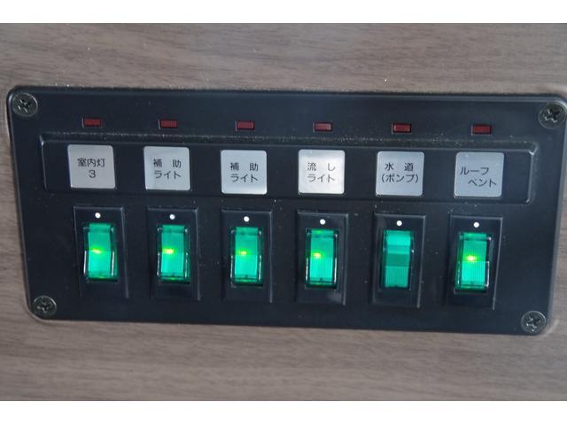 各LEDライトスイッチです。