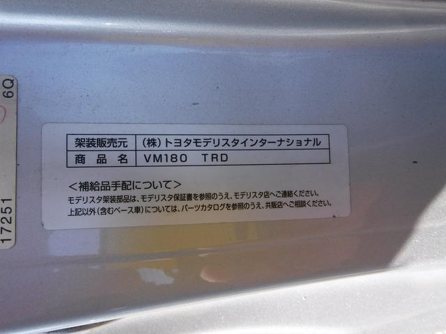 VM180 TRD 100台限定車 シーケンシャルMT(17枚目)