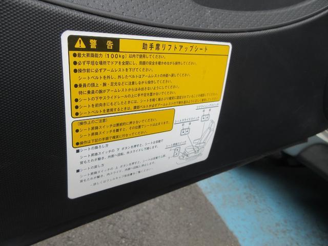 1.5S Lエディション 助手席リフトアップシート車Aタイプ(17枚目)