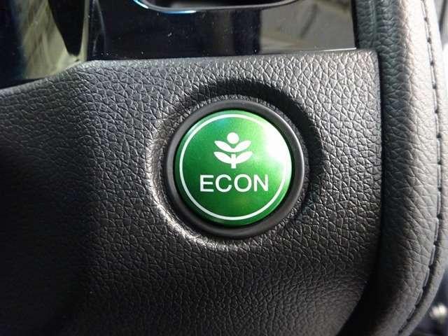 ECONボタンを押せば更に低燃費に。