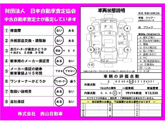 トヨタ ハリアー 240G Lパッケージ メモリーナビ サンルーフ HID