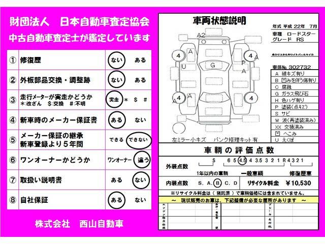 RS 6速MT レザーシート シートヒーター 純正エアロ(20枚目)
