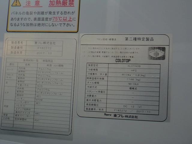 冷蔵冷凍車 -5℃ 中温冷凍(17枚目)