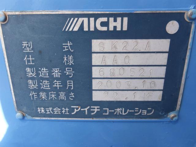 いすゞ エルフトラック 22.1m高所作業車