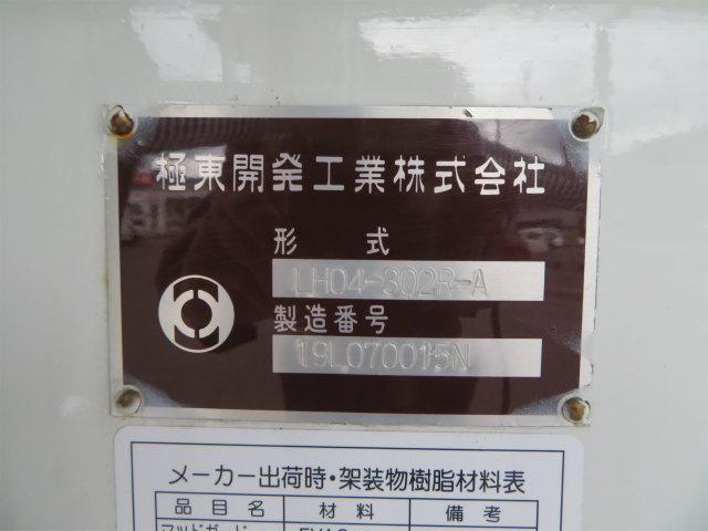 4t ワイド 散水車(39枚目)