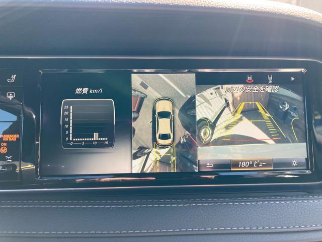 S550ロング AMGスポーツパッケージ パノラマスライディングルーフ レーダーセーフティーパッケージ 自動開閉トランクリッド 全席メモリー付パワーシート シータヒーター クロージングサポート 360度カメラ(23枚目)