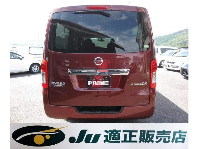 「日産」「NV350キャラバン」「その他」「徳島県」の中古車3