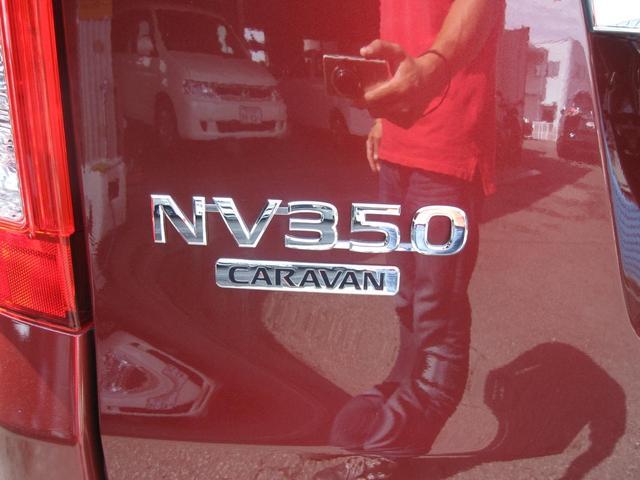「日産」「NV350キャラバン」「その他」「徳島県」の中古車55
