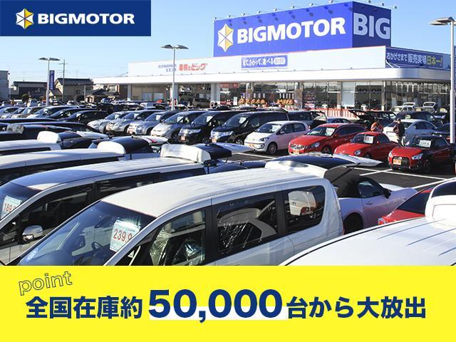 ビッグモーター全国在庫50,000台からあなたにピッタリな愛車をお選びいただけます!