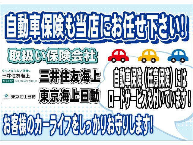 ☆自動車保険もお任せ下さい!☆当社は保険代理店にもなっておりますので、お車の保険についてもお気軽にご相談下さい!