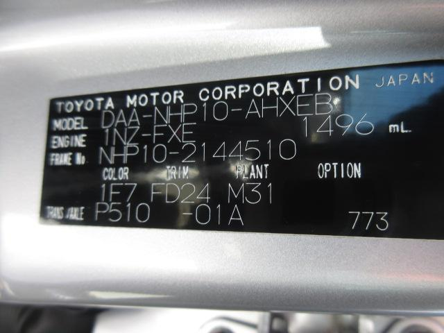 「トヨタ」「アクア」「コンパクトカー」「徳島県」の中古車11