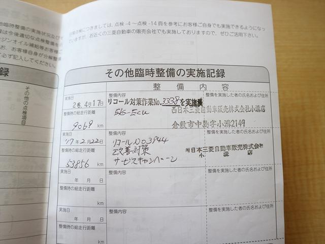 「三菱」「eKカスタム」「コンパクトカー」「徳島県」の中古車73