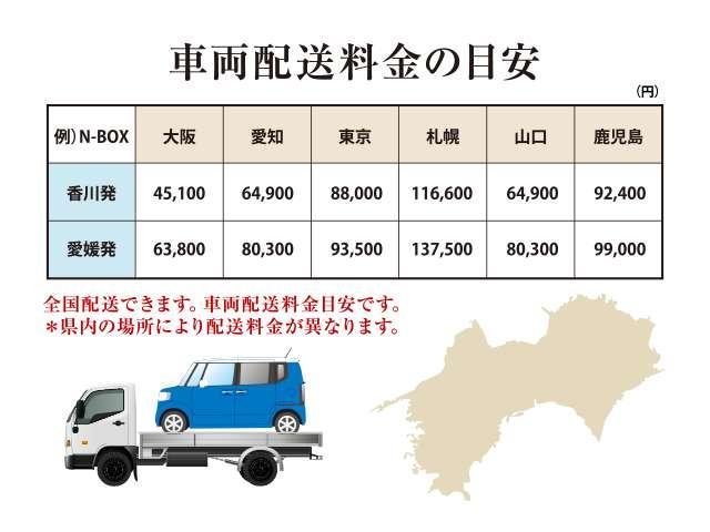 全国配送できます。車両配送の目安料金です。 県内の場所により配送料金が異なります。 ご希望の配送先を、お気軽にお問い合わせくださいませ。専門スタッフが丁寧にお答えいたします。
