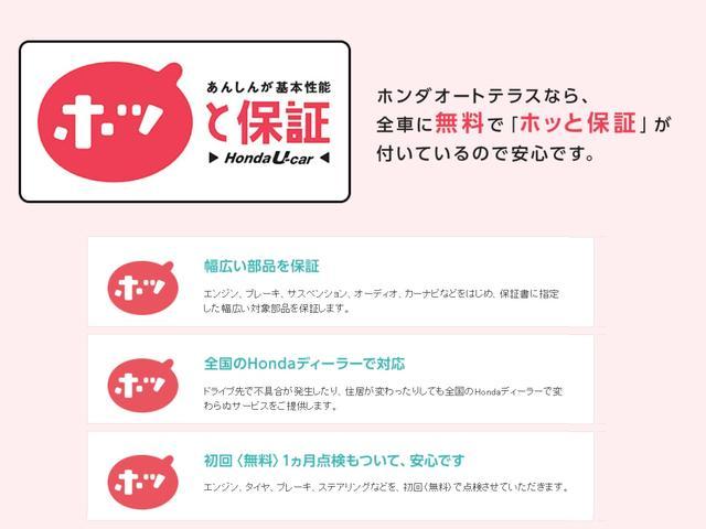 Fパッケージ メモリーナビ ホンダセンシング ワンセグTV(27枚目)