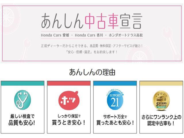 S ホンダセンシング 当社デモカー ホンダセンシング(21枚目)