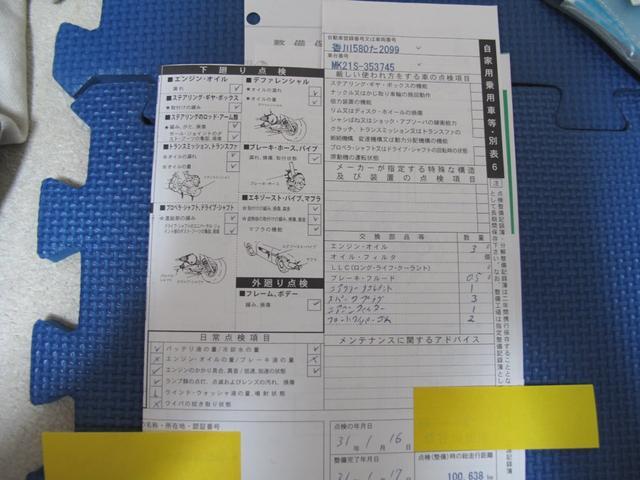 「スズキ」「パレット」「コンパクトカー」「香川県」の中古車23