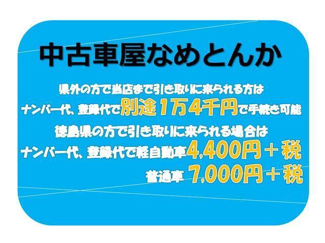 「ホンダ」「ライフ」「コンパクトカー」「徳島県」の中古車34