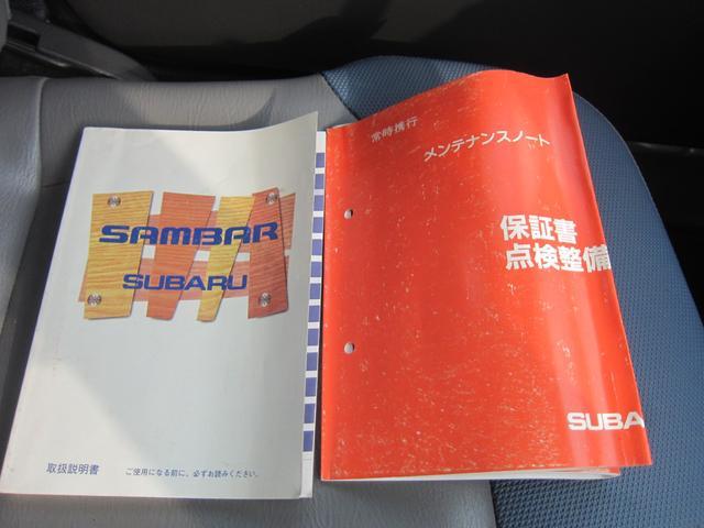 「スバル」「サンバーバン」「軽自動車」「愛媛県」の中古車25