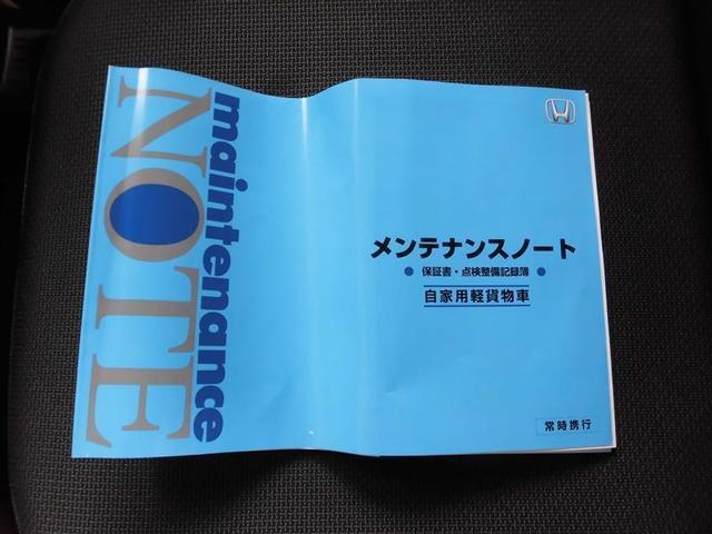 「ホンダ」「N-VAN+スタイル」「軽自動車」「徳島県」の中古車17