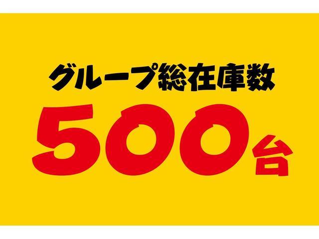 グループ総在庫500台からお選びいただけます! お車選びからメンテナンスまで、しっかりとサポートさせていただきます!
