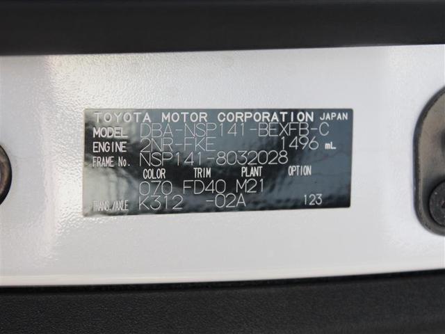F フルセグ メモリーナビ バックカメラ ETC 電動スライドドア HIDヘッドライト ワンオーナー(20枚目)