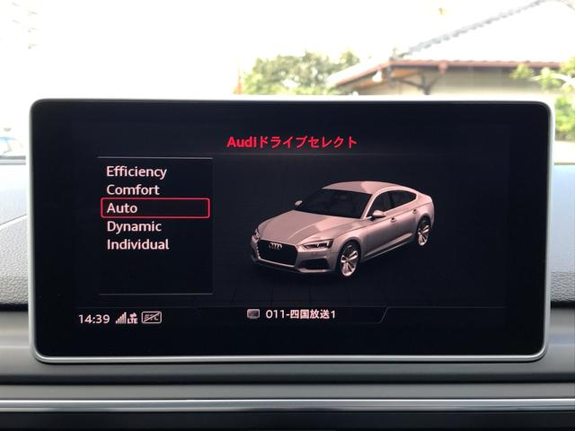 「アウディ」「アウディ A5スポーツバック」「セダン」「徳島県」の中古車74