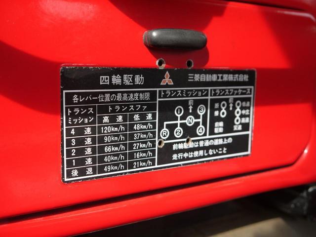 「三菱」「ジープ」「SUV・クロカン」「徳島県」の中古車37