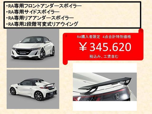「ホンダ」「S660」「オープンカー」「高知県」の中古車32
