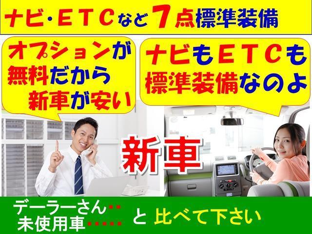 ナビ・バックカメラ・ETC・コーティング・希望ナンバー・マット・ドアバイザ・オイル5回「点検」・・が標準装備。無料ですから新車が安い!