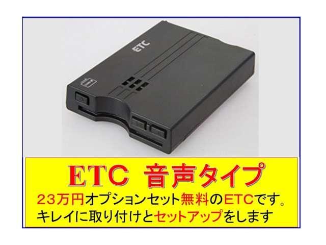 23万円オプションセット無料の・・ETC・・です。音声タイプですので大変、便利でに使えます。