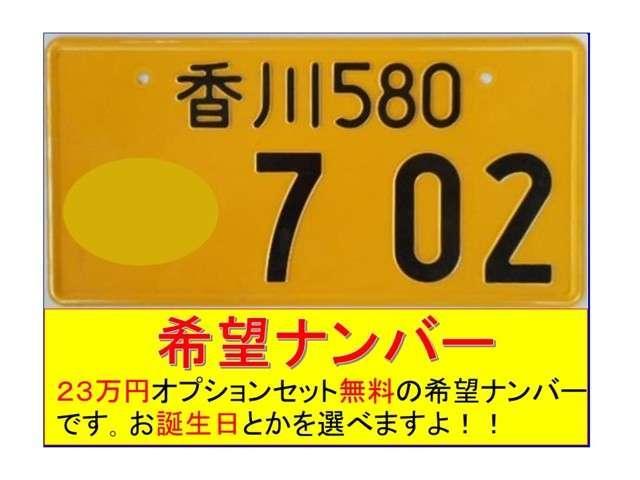 23万円オプションセット無料の・・希望ナンバー・・です。誕生日とか記念日などのお好きな番号を選んで下さい。